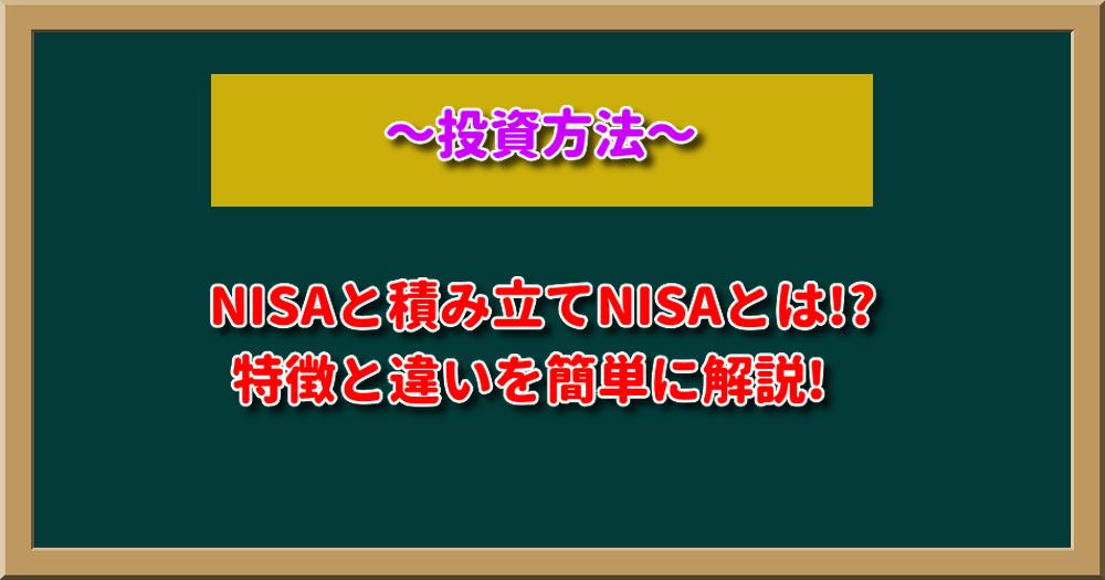 NISAと積み立てNISAの違い