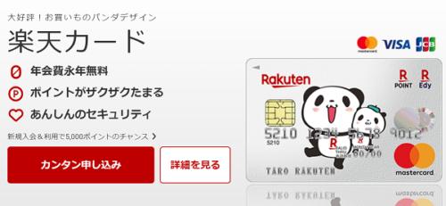 楽天カードお申込み