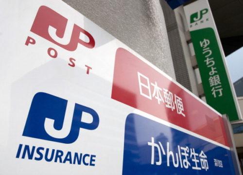 かんぽ生命、日本郵便、ゆうちょ銀行