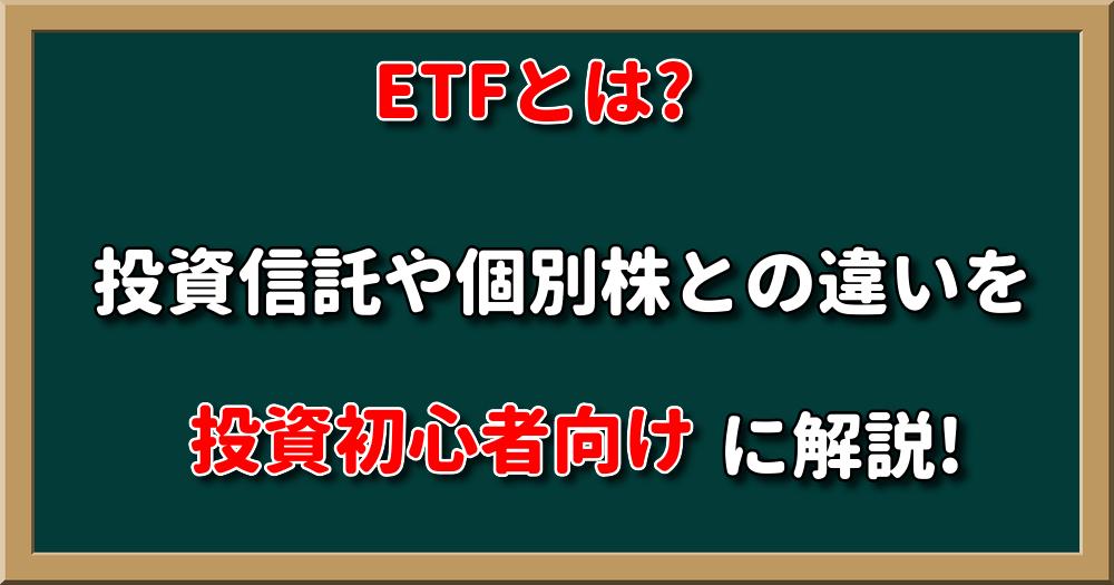 ETFとは?投資信託や個別株との違いを投資初心者向けに解説!