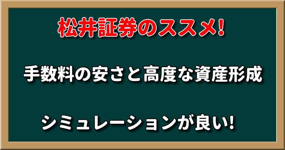 松井証券のススメ!手数料の安さと高度な資産形成シミュレーションが良い!