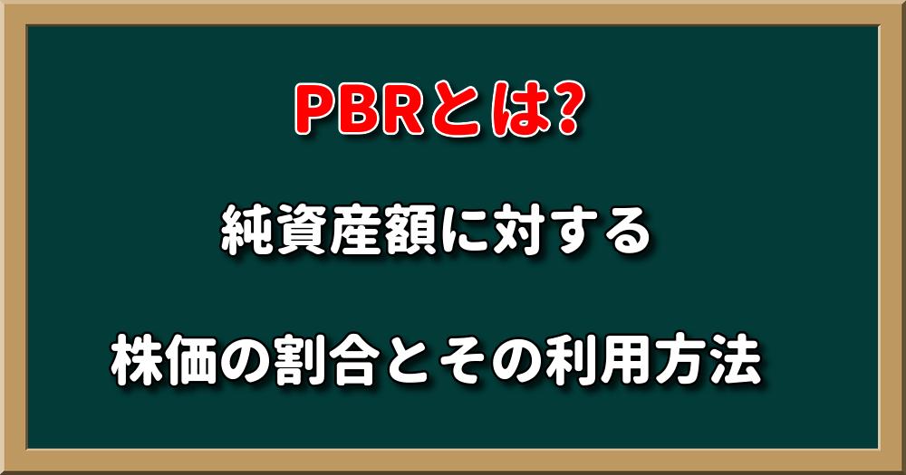 PBRとは?純資産額に対する株価の割合とその利用方法