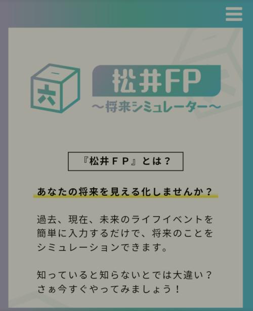 松井FP 画面