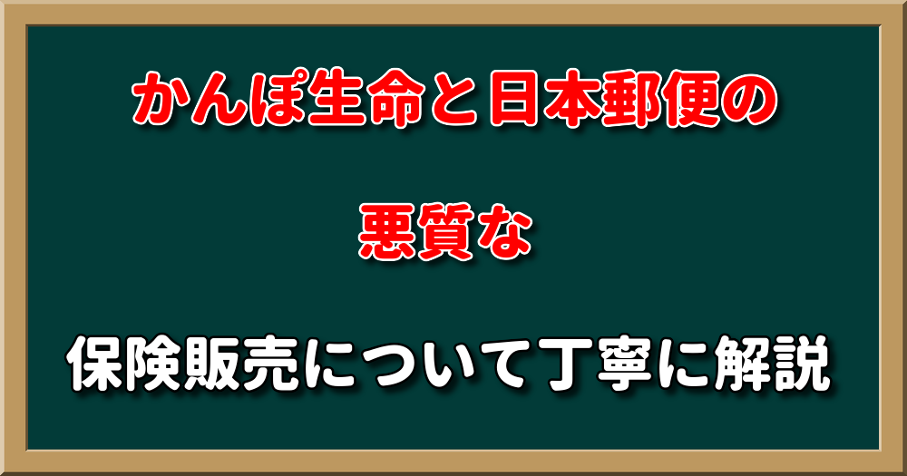 かんぽ生命と日本郵便の悪質な保険販売について丁寧に解説