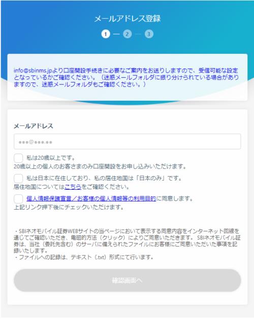 ネオモバ口座メールアドレス登録ページ