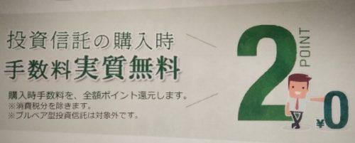 松井証券は投資信託手数料が実質無料