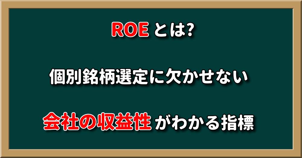 ROEとは?個別銘柄選定に欠かせない会社の収益性がわかる指標
