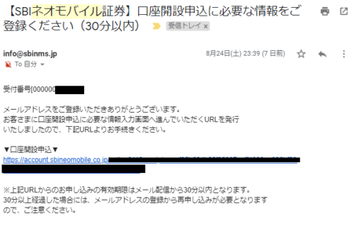 ネオモバメールアドレス登録