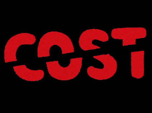 コストカット
