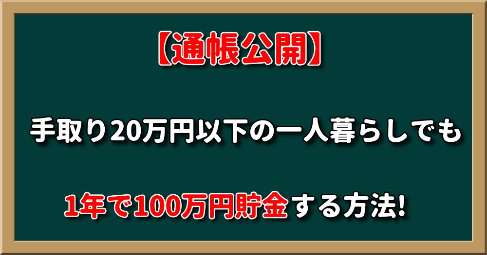 【通帳公開】手取り20万円以下の一人暮らしでも1年で100万円貯金する方法!