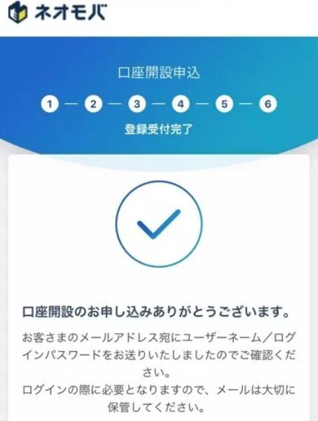 ネオモバイル証券個人情報登録