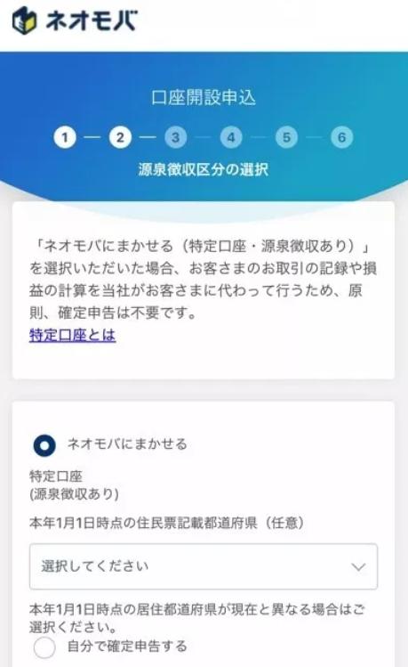 ネオモバイル個人情報登録