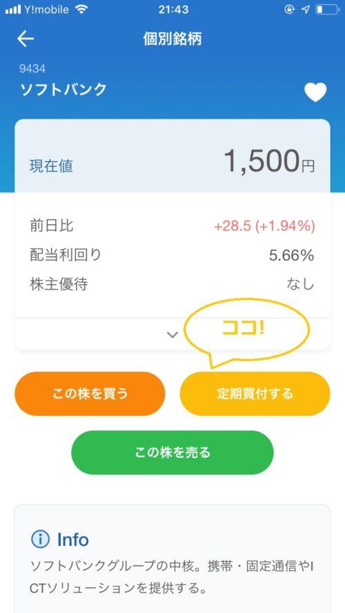 SBIネオモバイル証券アプリ・定期買付