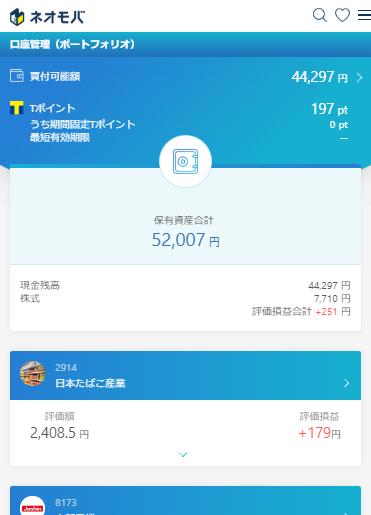 SBIネオモバイル証券・資産状況(WEB)