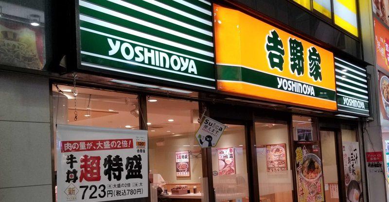 吉野家店舗