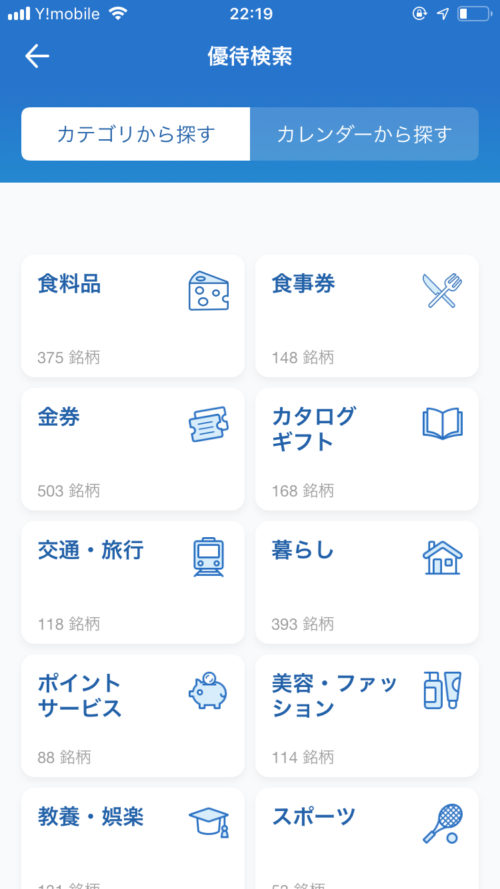 SBIネオモバイル証券アプリ・優待検索